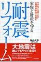 【送料無料】 家族と財産を守る耐震リフォーム 今からでも遅くない大地震が来るその前に QP BOOKS ...