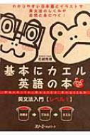 基本にカエル英語の本 英文法入門 レベル1 / 石崎秀穂 【本】