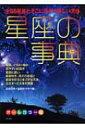 星座の事典 全88星座とそこに浮かぶ美しい天体 / 沼沢茂美 【単行本】