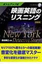 外語, 學習參考書 - ボトムアップ式 映画英語のリスニング 新装版 NewYork Detective Story (CD BOOK) / 森田勝之 【本】