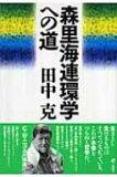 森里海連環学への道 / 田中克 【単行本】