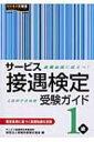 サービス接遇検定受験ガイド1級 / 実務技能検定協会 【本】