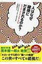 Rakuten - 人はなぜ錯視にだまされるのか? トリック・アイズメカニズム / 北岡明佳 【本】