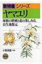 ヤマユリ 球根の増殖と花の楽しみ方、自生地復元 新特産シリーズ / 小俣虎雄 【全集・双書】