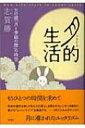 【送料無料】 月的生活 天の鏡「月と季節の暦」の時空 / 志賀勝 【単行本】
