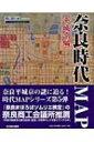 奈良時代MAP 平城京編 Time Trip Map / 新創社 【本】