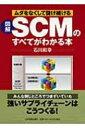 【送料無料】 図解 SCMのすべてがわかる本 ムダをなくして儲け続ける / 石川和幸 【単行本】