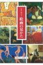 巨匠に教わる絵画の見かた / 視覚デザイン研究所 【全集 双書】