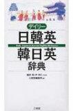 【】 デイリー日韓英?韓日英辞典 / 三省堂 【辞書?辞典】