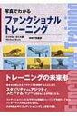 写真でわかるファンクショナルトレーニング / マイケル・ボイル 【本】