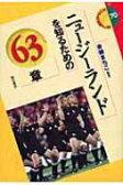 ニュージーランドを知るための63章 エリア・スタディーズ / 青柳真智子 【全集・双書】