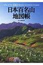 日本百名山地図帳 / 山と渓谷社 【本】
