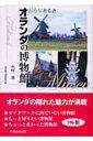 ぶらりあるき オランダの博物館 / 中村浩(考古学) 【本】