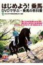 【送料無料】 はじめよう!乗馬 DVDで学ぶ・乗馬の教科書 / 日本中央競馬会馬事公苑 【本】