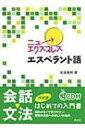 【送料無料】 ニューエクスプレス エスペラント語 【本】