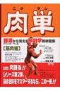 【送料無料】 肉単 語源から覚える解剖学英単語集筋肉編 / 原島広至 【辞書・辞典】