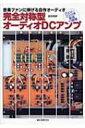 【送料無料】 完全対称型オーディオDCアンプ 音楽ファンに捧げる自作オーディオ 2004‐2008年厳選10機種 / 金田明彦 【本】