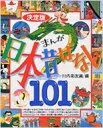 決定版 まんが日本昔ばなし101 幼児図書ピース