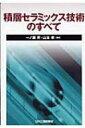 【送料無料】 積層セラミックス技術のすべて / 一ノ瀬昇 【本】