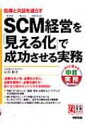 【送料無料】 SCM経営を「見える化」で成功させる実務 中経実務Books / 石川和幸 【単行本】