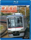 【送料無料】 鉄道プロファイルBDシリーズ: : 東急電鉄プロファイル ?東京急行電鉄全線102.9Km? 【BLU-RAY DISC】