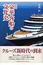 【送料無料】 豪華客船の文化史 増補 / 野間恒 【単行本】