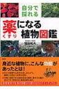 【送料無料】 自分で採れる薬になる植物図鑑 / 増田和夫 【図鑑】