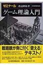 【送料無料】 ゼミナール ゲーム理論入門 / 渡辺隆裕 【本】