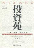 【送料無料】 投資苑 心理・戦略・資金管理 ウィザードブックシリーズ 【単行本】