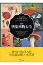 【送料無料】 図説快楽植物大全 / リチャード・エヴァンズ・シュルテス 【本】
