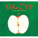 りんごです / 川端誠 【絵本】