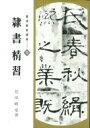 【送料無料】 書道精習講座 5 / 花田峰堂 【単行本】