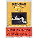 猫語の教科書 ちくま文庫 / ポール・ギャリコ 【文庫】