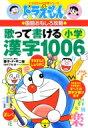 ドラえもんの国語おもしろ攻略 歌って書ける小学漢字1006 ドラえもんの学習シリーズ 【全集・双書】