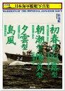 日本海軍艦艇写真集 ハンディ判 17 / 「丸」編集部 【全集・双書】