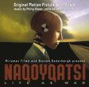 ナコイカッツィ / 「ナコイカッツィ」オリジナル・サウンドトラック 【CD】
