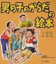 男の子のからだの絵本 こんにちは!からだとこころシリーズ / 北沢杏子 【絵本】