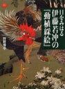 目をみはる伊藤若冲の『動植綵絵』 アートセレクション / 狩野博幸 【全集・双書】