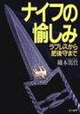 ナイフの愉しみ ラブレスから肥後守まで / 織本篤資 【本】
