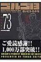 ゴルゴ13 VOLUME 73 SPコミックスコンパクト / さいとう・たかを 【コミック】