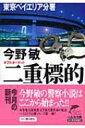 二重標的 東京ベイエリア分署 ハルキ文庫 / 今野敏 コンノビン 【文庫】