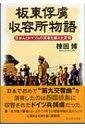 板東俘虜収容所物語 日本人とドイツ人の国境を越えた友情 光人社NF文庫 / 棟田博 【文庫】