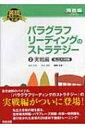 パラグラフリーディングのストラテジー 2(実戦編私立大対策) 河合塾SERIES / 島田浩史 【全集・双書】