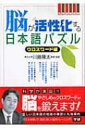 元気脳練習帳 脳が活性化する日本語パズル クロスワード編 / 川島隆太 【本】