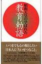 昭和天皇の学ばれた教育勅語 / 杉浦重剛 【新書】