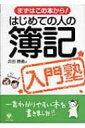 はじめての人の簿記入門塾 まずはこの本から! / 浜田勝義 【本】...