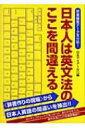 辞書編集データを分析!日本人は英文法のここを間違える / 日本アイアール株式会社 【本】