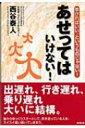 Rakuten - あせってはいけない! 早ければいい、というものじゃない! / 西谷泰人 【本】