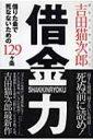 借りた金で死なないための129ヶ条 借金力 / 吉田猫次郎 【単行本】 - HMV ローソンホットステーション R