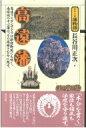 高遠藩 シリーズ藩物語 / 長谷川正次 【全集・双書】
